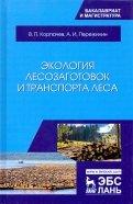 Экология лесозаготовок и транспорта леса. Учебное пособие