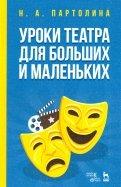 Уроки театра для больших и маленьких. Учебное пособие
