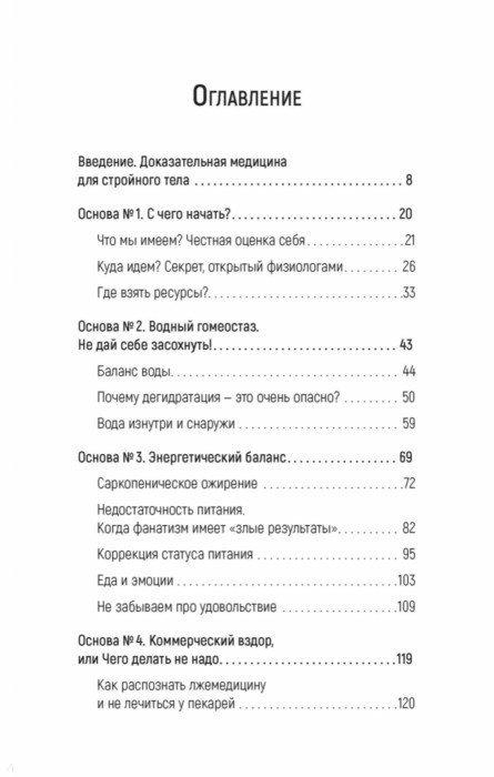 Иллюстрация 1 из 9 для Другое тело. Программа стройности для мужчин и женщин от спортивного врача - Лавриненко, Пономаренко | Лабиринт - книги. Источник: Лабиринт