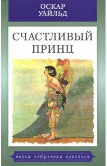 Купить Счастливый принц. Сказки, Мартин, Классические сказки зарубежных писателей