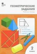 Математика. 2 класс. Геометрические задания. ФГОС