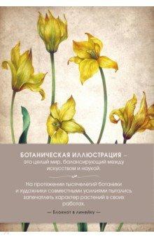 Блокнот. Ботаническая иллюстрация (зеленый), А6, линейка.