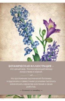 Блокнот. Ботаническая иллюстрация (сиреневый), А6, линейка.