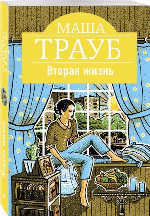 Иллюстрация 1 из 30 для Вторая жизнь - Маша Трауб | Лабиринт - книги. Источник: Лабиринт