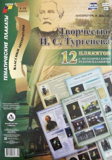 "Комплект плакатов ""Творчество И.С.Тургенева"". 12 плакатов с методическими рекомендациями"