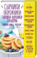 Сырники, творожники, галушки, вареники, хачапури и другие блюда с творогом