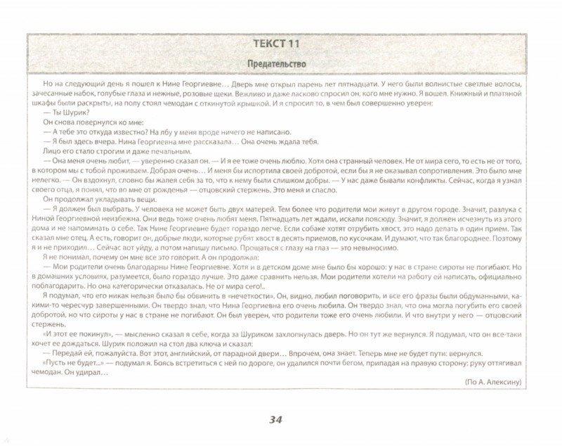 Иллюстрация 1 из 16 для Конструктор сочинений по русскому языку на ОГЭ - Елена Амелина | Лабиринт - книги. Источник: Лабиринт