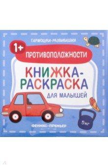 Купить Противоположности 1+. Книжка-раскраска для малышей, Феникс-Премьер, Знакомство с миром вокруг нас