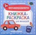 Противоположности 1+. Книжка-раскраска для малышей