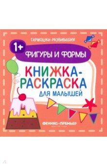 Купить Фигуры и формы 1+. Книжка-раскраска для малышей, Феникс-Премьер, Знакомство с формами