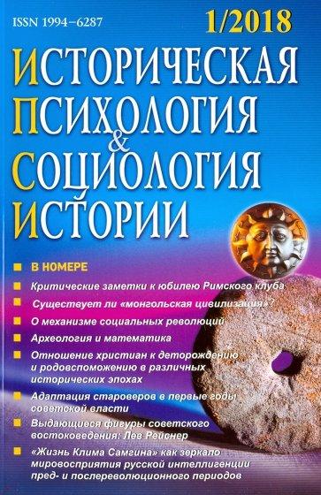 Историческая психология и социология истории. № 2. 2016