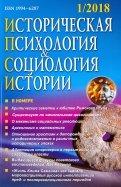 Историческая психология и социология истории. № 1. 2018