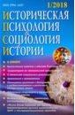 Историческая психология и социология истории. № 2. 2016,
