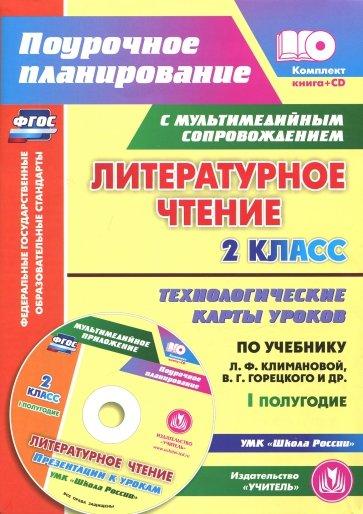 Литерат.чтен. 2кл Климанова/Техн.карты II пол + CD