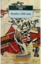Оэ Кэндзабуро Футбол 1860 года: Роман