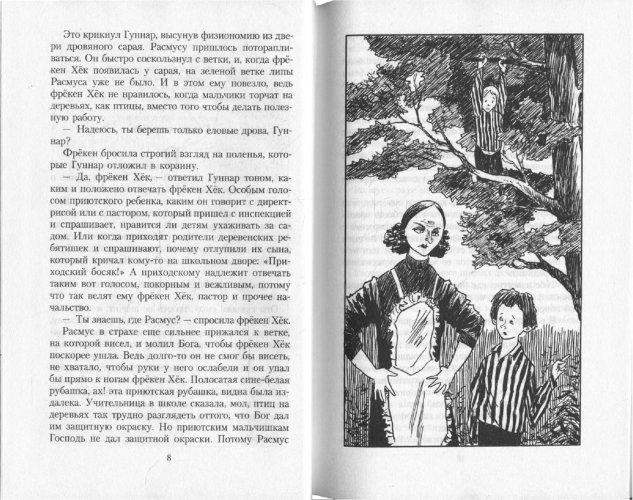Иллюстрация 1 из 4 для Расмус-бродяга: Повести - Астрид Линдгрен | Лабиринт - книги. Источник: Лабиринт