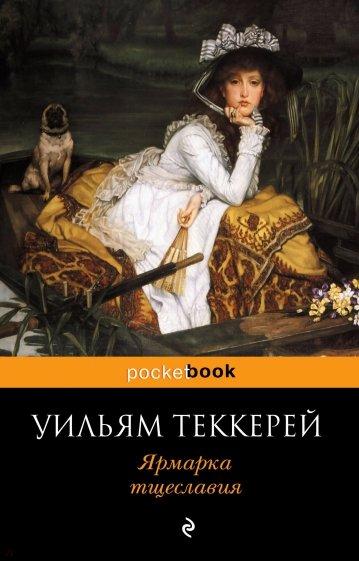 Ярмарка тщеславия, Теккерей Уильям Мейкпис