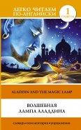 Волшебная лампа Аладдина. Уровень 1