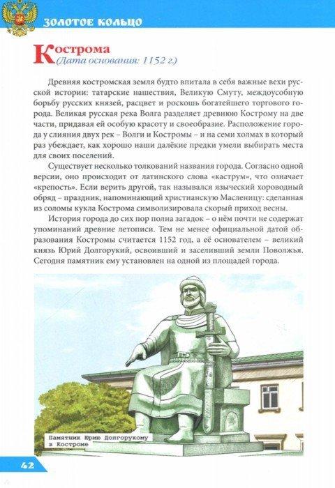 Иллюстрация 1 из 7 для Золотое Кольцо - Людмила Соколова | Лабиринт - книги. Источник: Лабиринт