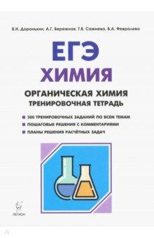 ЕГЭ. Химия. 10-11 классы. Органическая химия. Задания и решения. Тренировочная тетрадь