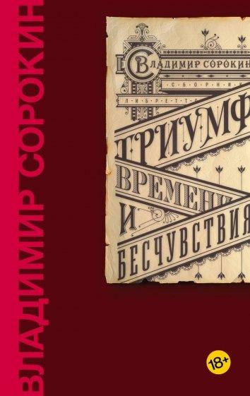 Триумф Времени и Бесчувствия, Сорокин Владимир Георгиевич