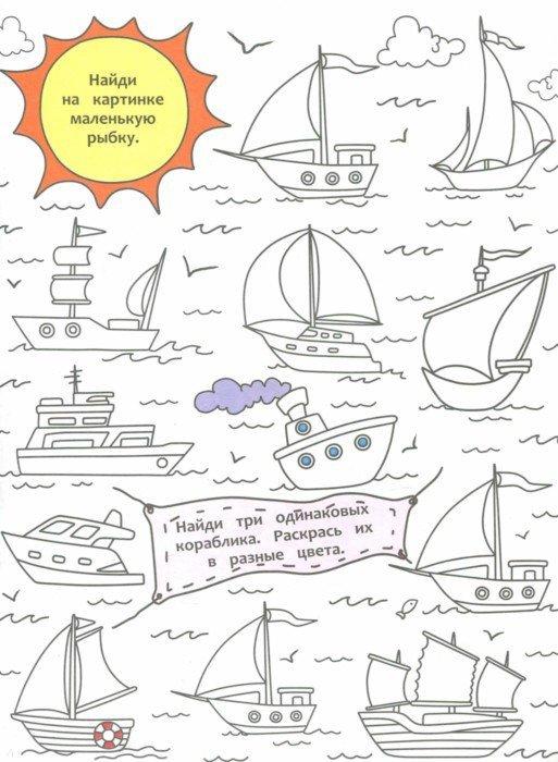 Иллюстрация 1 из 7 для Давай сравним! Рисовалочка-развивалочка | Лабиринт - книги. Источник: Лабиринт