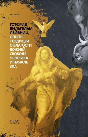 Опыты теодицеи о благости божией, свободе человека, Лейбниц Г.