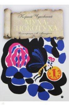 Купить Муха-Цокотуха, Рипол-Классик, Отечественная поэзия для детей