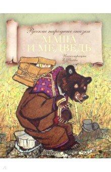 Купить Маша и медведь. Русские народные сказки, Рипол-Классик