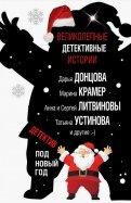 Детектив под Новый год