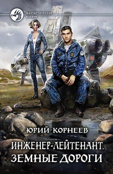 Инженер-лейтенант. Земные дороги, Корнеев Юрий