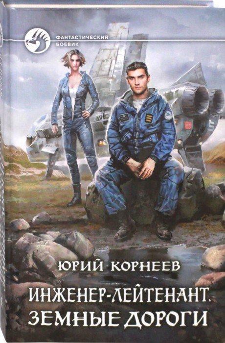 Иллюстрация 1 из 4 для Инженер-лейтенант. Земные дороги - Юрий Корнеев   Лабиринт - книги. Источник: Лабиринт