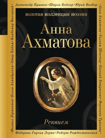 Реквием, Ахматова Анна Андреевна