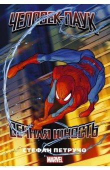 Человек-паук. Вечная юность