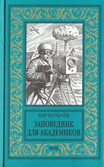 Заповедник для академиков. 1934-1939 гг., Булычев Кир