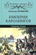 Империя Каролингов. Рождение Запада
