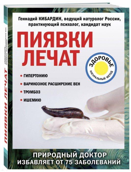 Иллюстрация 1 из 16 для Пиявки лечат - Геннадий Кибардин | Лабиринт - книги. Источник: Лабиринт
