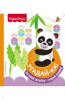 Купить Угадай-ка! Панда, Эксмо-Пресс, Стихи и загадки для малышей