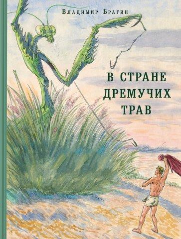 В Стране Дремучих Трав, Брагин Владимир Григорьевич
