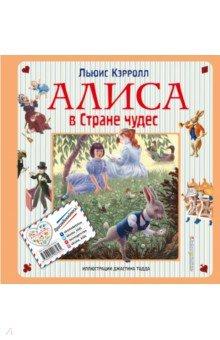 Купить Алиса в Стране чудес. Алиса в Зазеркалье, Эксмодетство, Классические сказки зарубежных писателей
