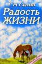 Сытин Георгий Николаевич Радость жизни