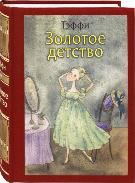 Иллюстрация 1 из 56 для Золотое детство - Надежда Тэффи   Лабиринт - книги. Источник: Лабиринт