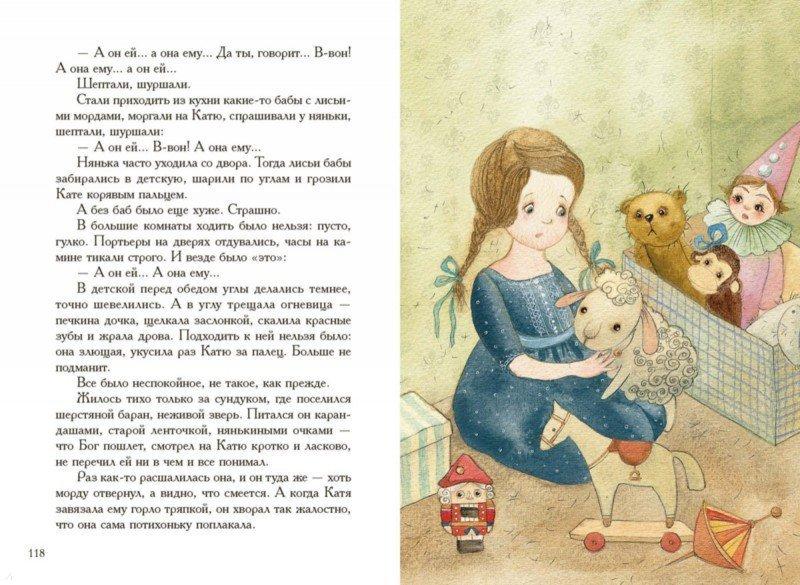 Иллюстрация 3 из 56 для Золотое детство - Надежда Тэффи | Лабиринт - книги. Источник: Лабиринт