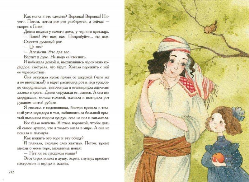 Иллюстрация 7 из 56 для Золотое детство - Надежда Тэффи | Лабиринт - книги. Источник: Лабиринт