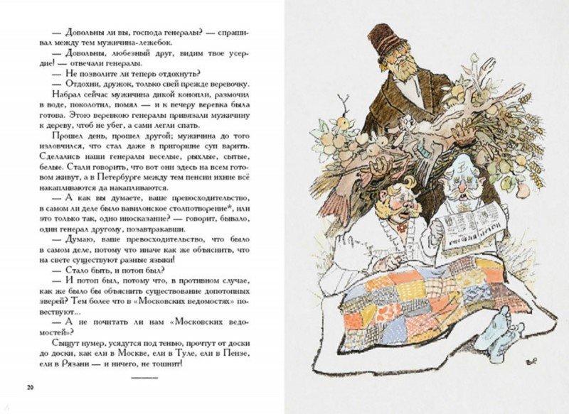 Иллюстрация 1 из 36 для Сказки для детей изрядного возраста - Михаил Салтыков-Щедрин | Лабиринт - книги. Источник: Лабиринт