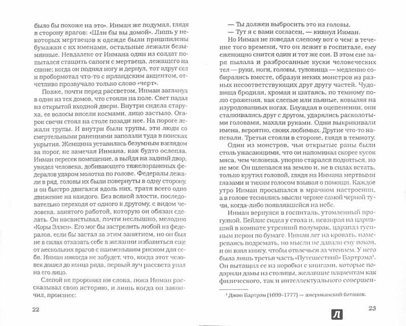 Иллюстрация 1 из 24 для Холодная гора - Чарльз Фрейзер | Лабиринт - книги. Источник: Лабиринт
