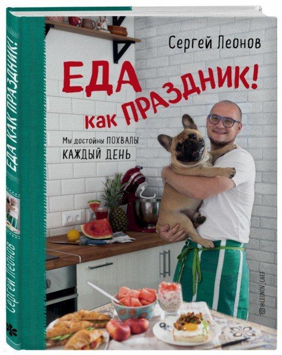 Иллюстрация 1 из 14 для Еда как Праздник - Сергей Леонов | Лабиринт - книги. Источник: Лабиринт