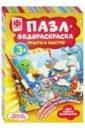 Пазл-водораскраска Морские обитатели (349013)