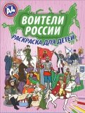 Воители России. Раскраска для детей