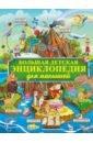 Большая детская энциклопедия для малышей,